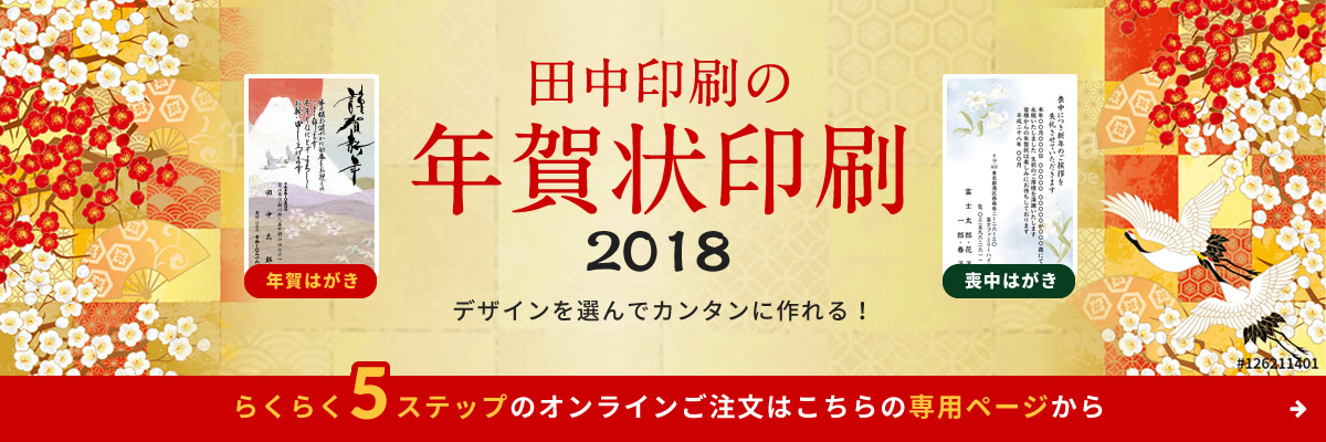 田中印刷の年賀状印刷2018